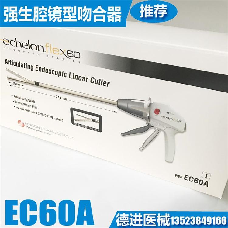 腔镜关节头直线型切割吻合器和钉仓EC45A 2