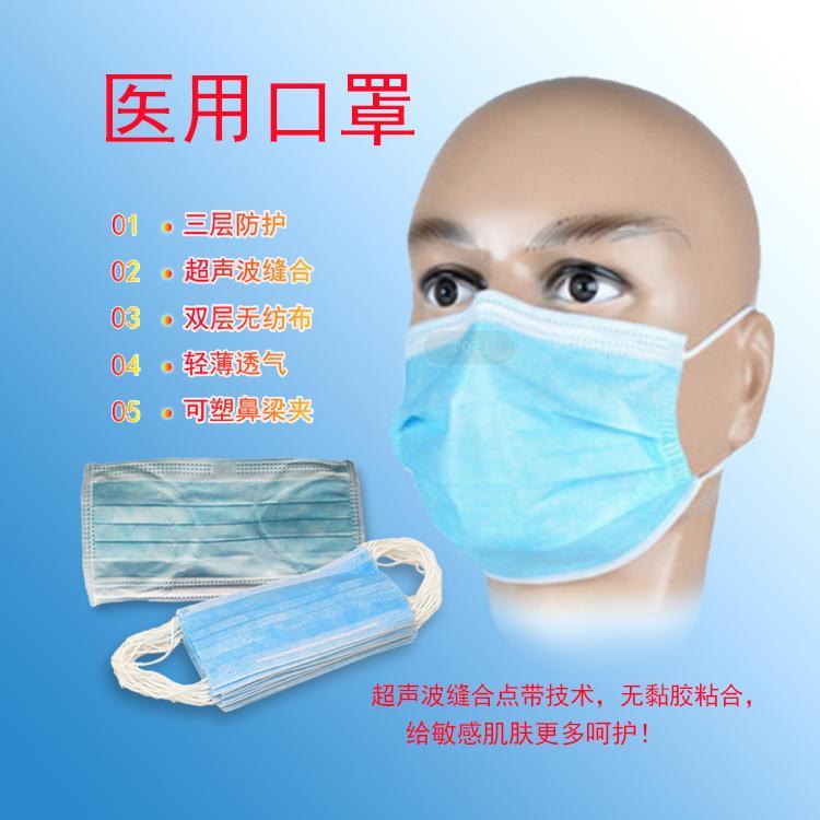 医用外科口罩 医用口罩 批发价格 1