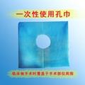 一次性洞巾 治療巾 孔巾