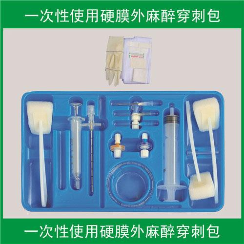 Disposable Spinal Anesthesia Kit( AS-S) 1