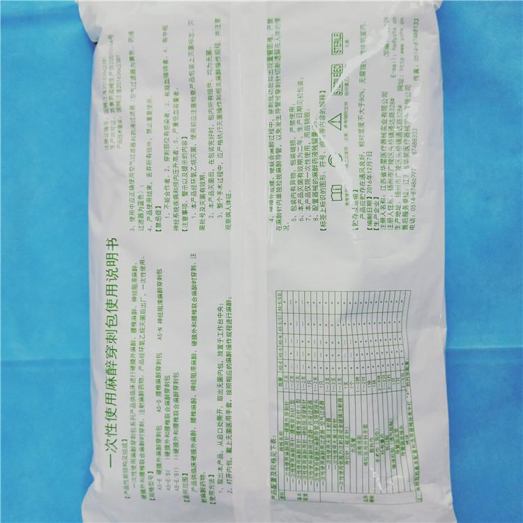 Disposable Spinal Anesthesia Kit( AS-S) 3
