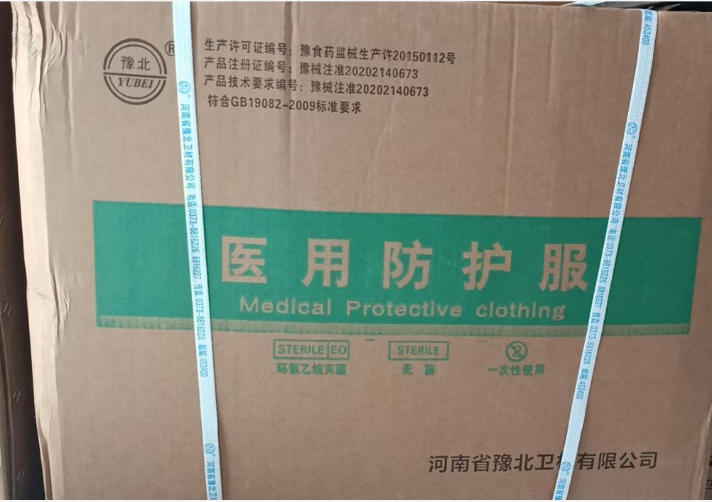 醫用一次性防護服廠家價格 3