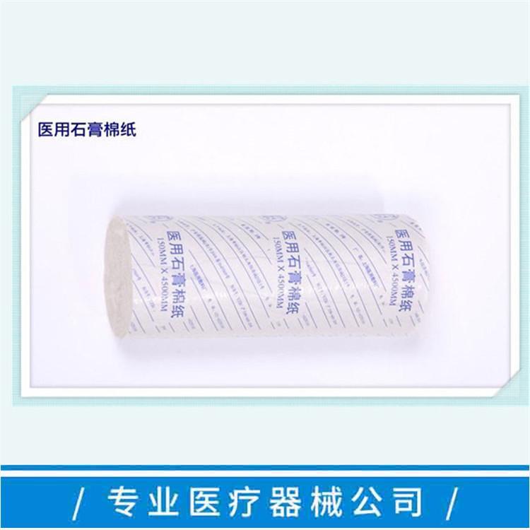 医用石膏棉纸 2