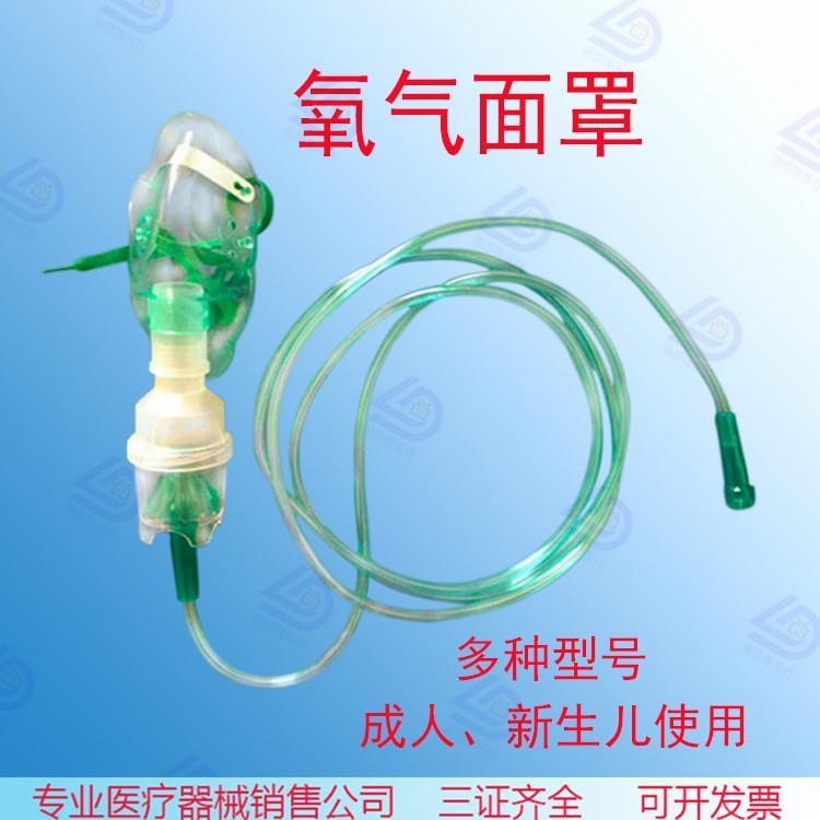 一次性吸氧面罩  医用吸氧面罩  1