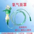 一次性吸氧面罩  医用吸氧面罩