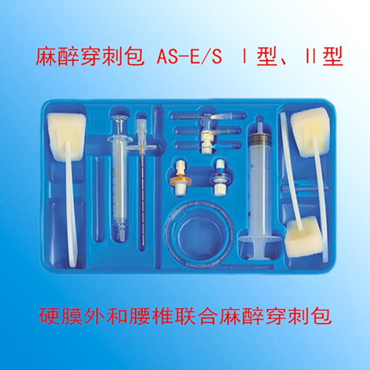 联合包  穿刺包AS-E/S 4
