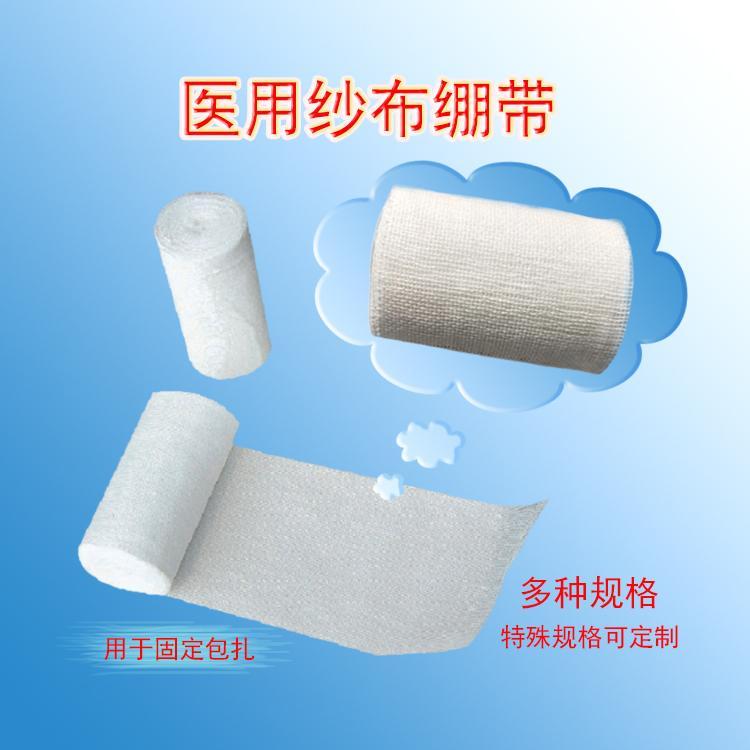 gauze bandage 1