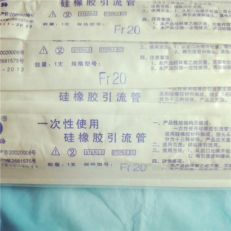 一次性使用腹胸腔引流管   硅橡膠引流管20只/包一包起售 4