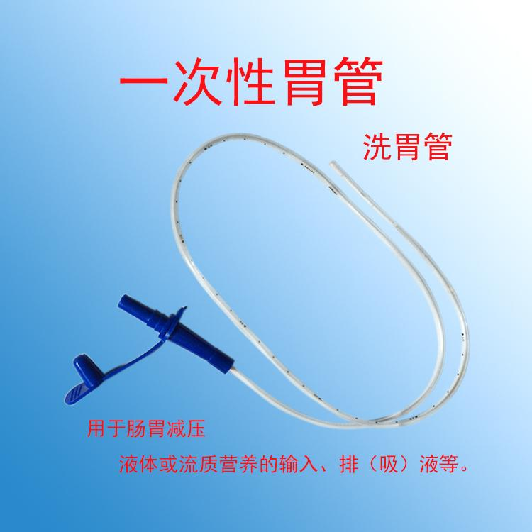 The disposable use stomach tube medical stomach tube 1