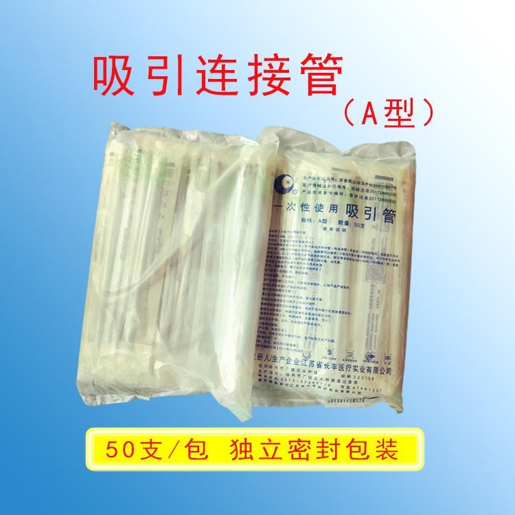 一次性使用吸引管厂家医用吸引管 1