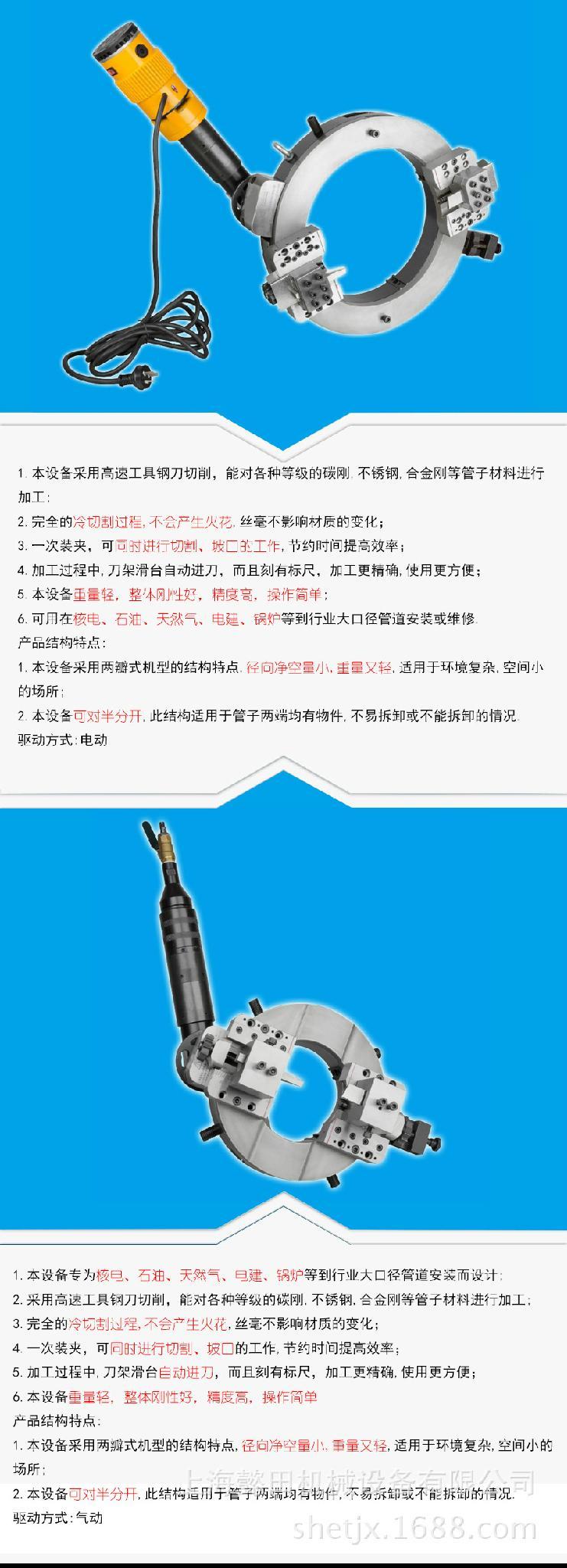 外鉗式管道切割坡口機 4