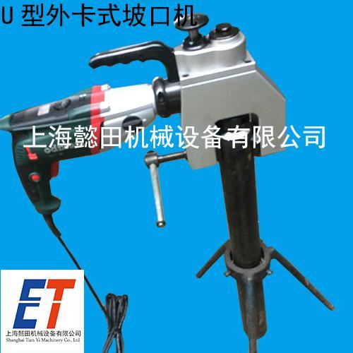 外卡式管道切割坡口機 1