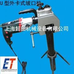 外卡式管道切割坡口機