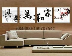 家和万事兴繁体无框画背景墙装饰画