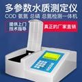 實驗室污水cod快速檢測儀 1