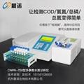 實驗室污水cod快速檢測儀 2