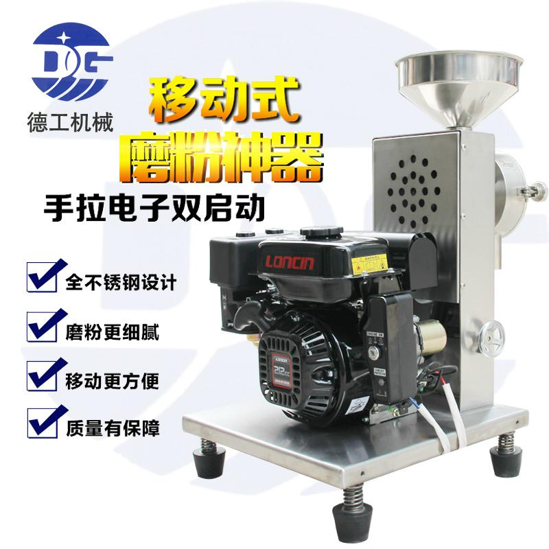 QMF-7.5P移动式五谷杂粮汽油磨粉机 户外车载流动五谷杂粮磨粉机 1
