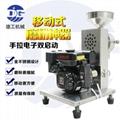 QMF-7.5P移動式五穀雜糧