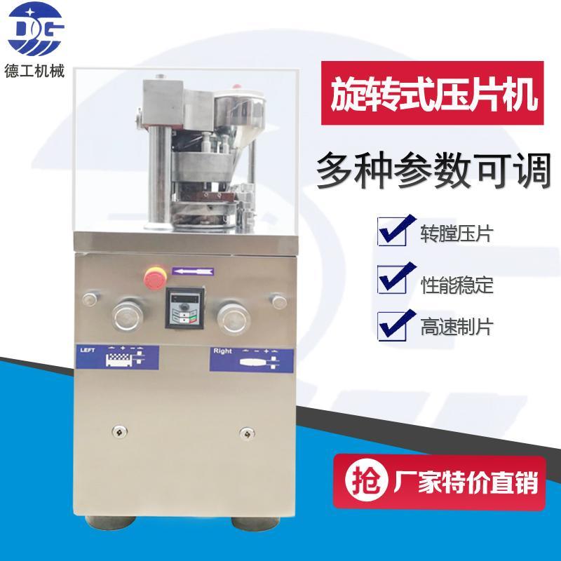 ZP-5 7 9 多沖壓片機、旋轉式多沖中藥壓片機、多沖粉末壓片機 1