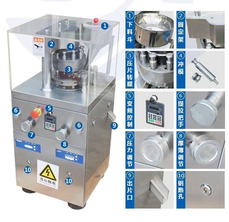 ZP-5 7 9 多沖壓片機、旋轉式多沖中藥壓片機、多沖粉末壓片機 4