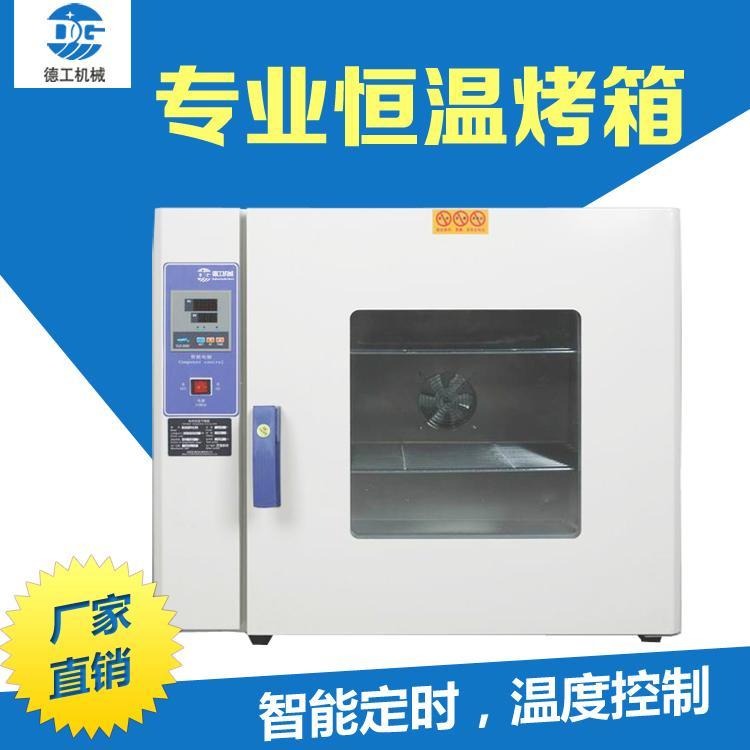 DG-350A小型低温烘焙机 1