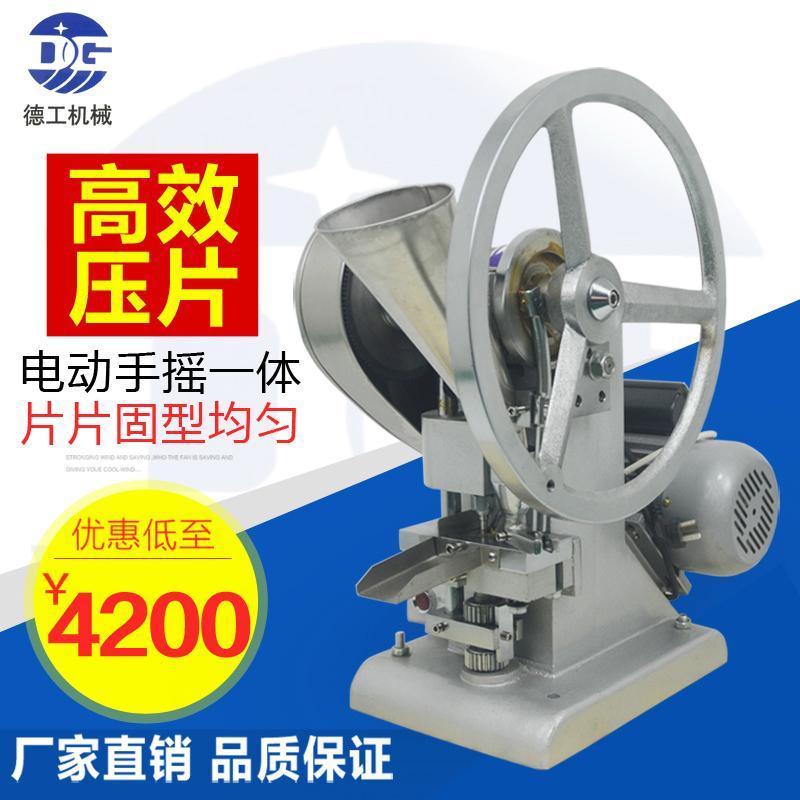 德工铝合金单冲压片机 2