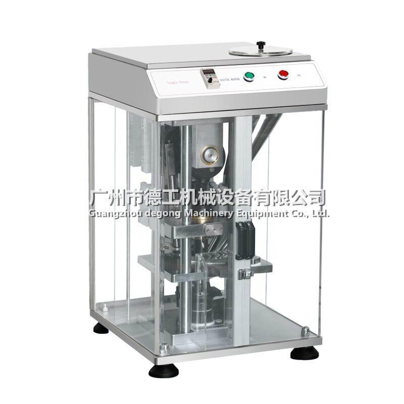 广州实验室压片机 3