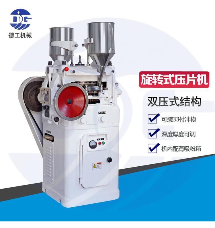 广州德工ZP33旋转式压片机 1