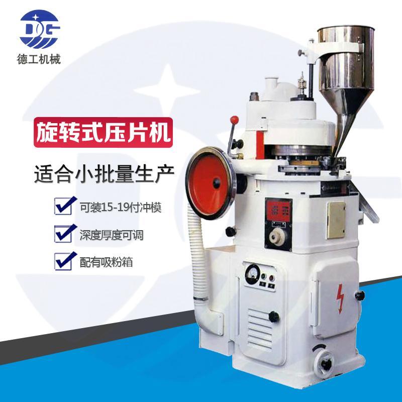 旋轉式壓片機ZP15/17/19 製藥 壓片 片劑成型 打片機 1
