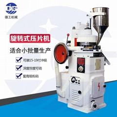 旋轉式壓片機ZP15/17/19 製藥 壓片 片劑成型 打片機
