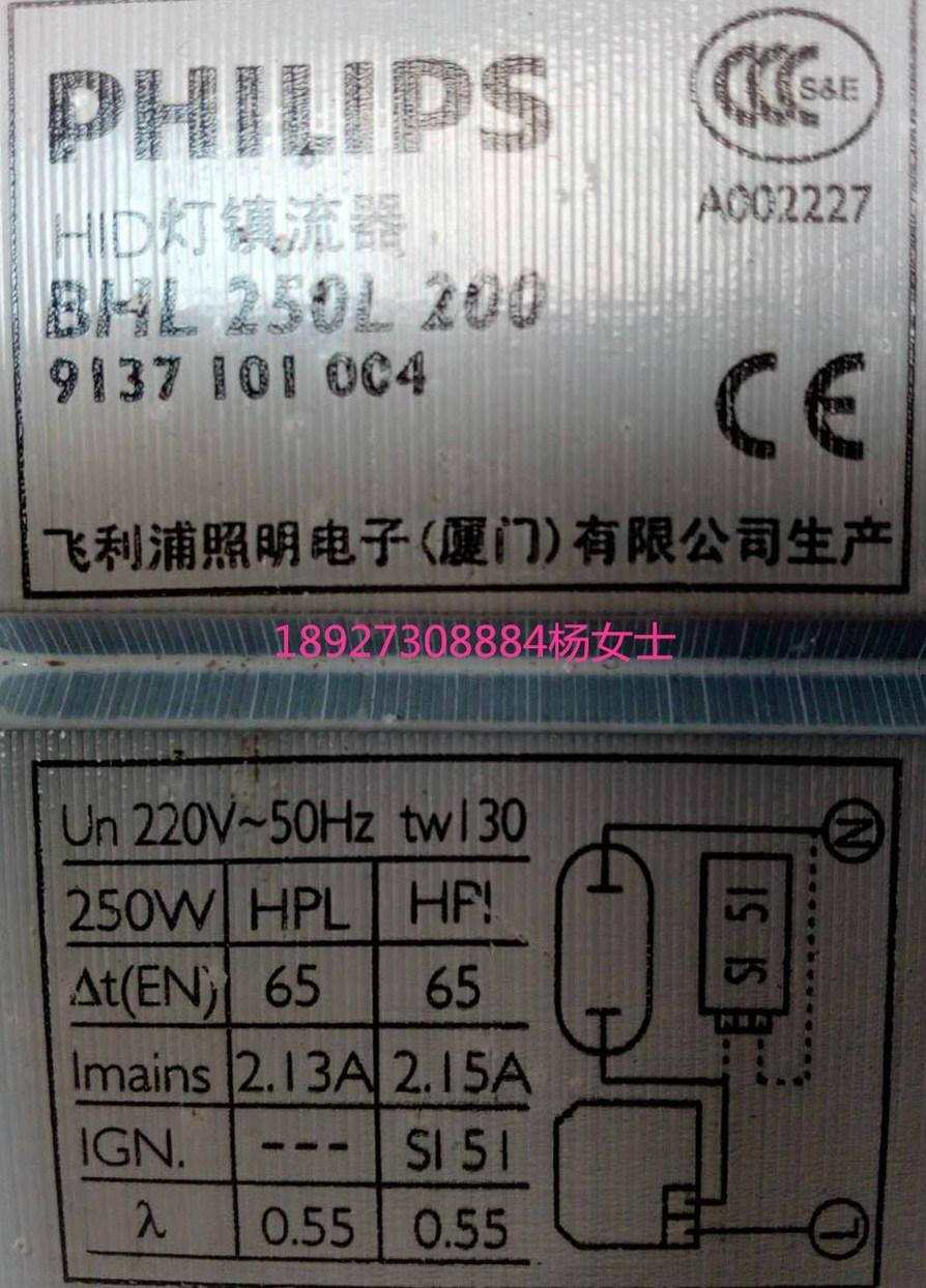 飛利浦金鹵燈鎮流器250W 4