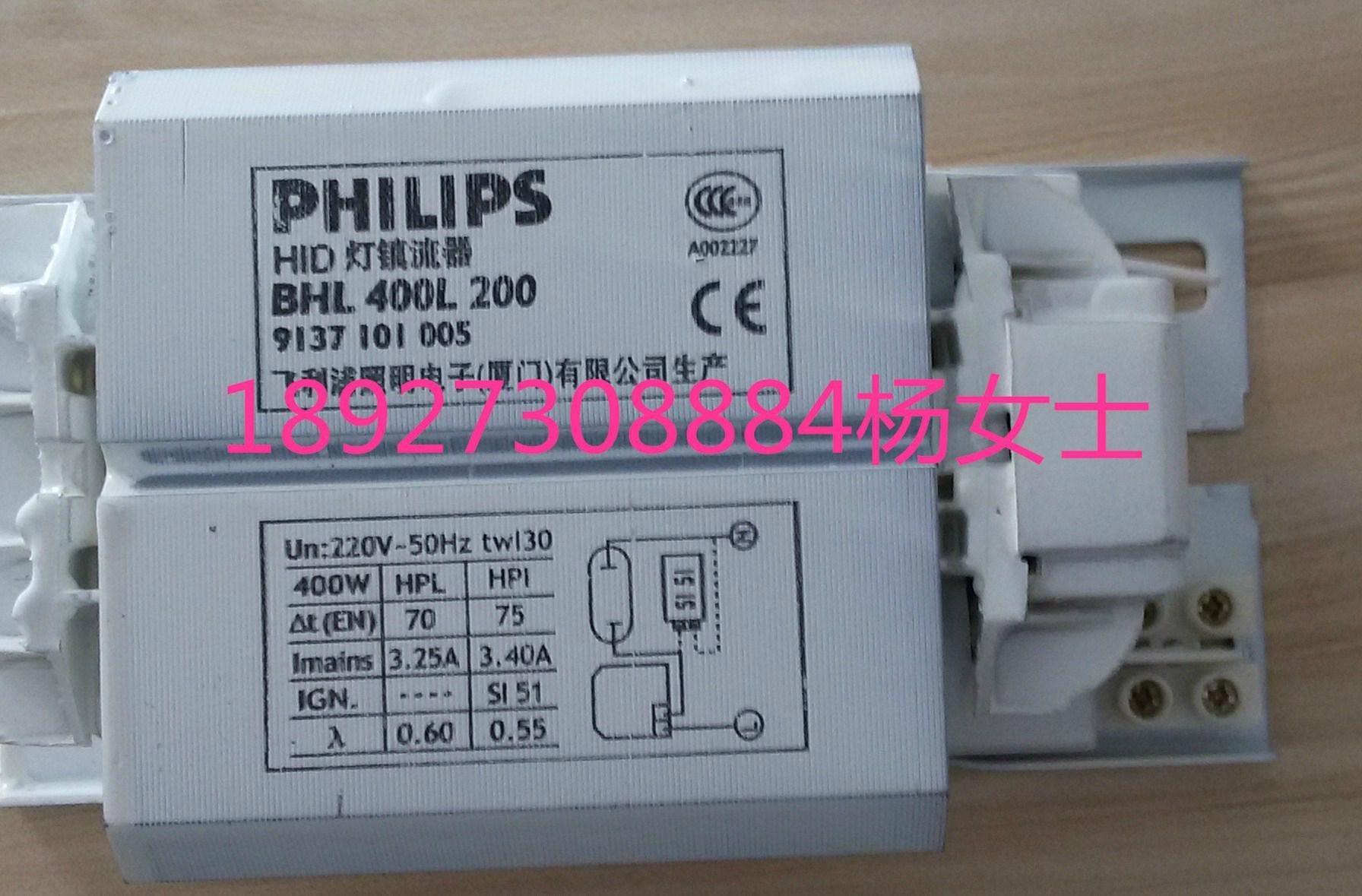 飛利浦金鹵燈鎮流器250W 5