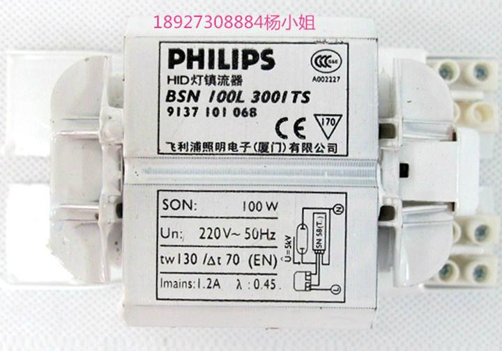 飛利浦鈉燈鎮流器BSN70L300 5