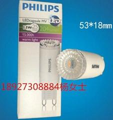 飛利浦LED燈珠2.3WG9可調光宜家燈珠