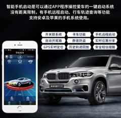 手機遠程啟動汽車系統