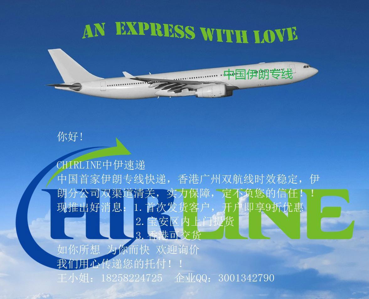 中国到伊朗的专线快递 3