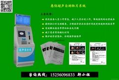 惠佰医疗超声胶片自助取片打印机