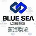 蓝海物流 1