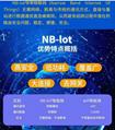 NB物聯網智能鎖 2