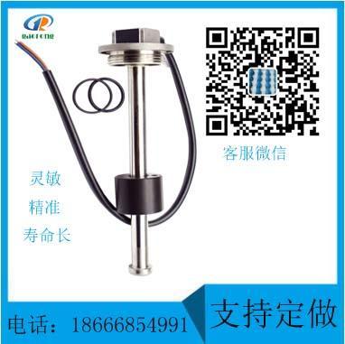 水箱传感器 2