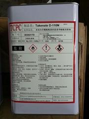 三井化学XDI 固化剂D-11