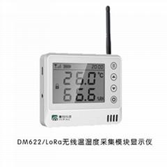 LoRa无线温湿度采集模块显示仪