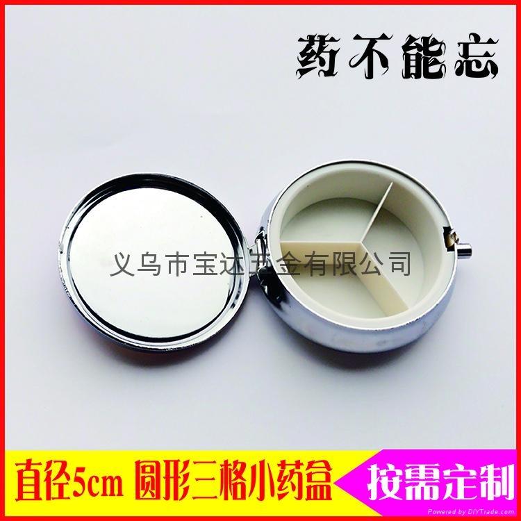 药盒厂家供应金属圆形小药盒  款式新颖 可定制加工LOGO 4