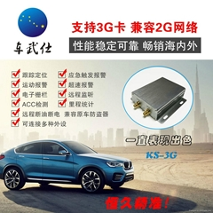 3G Network GPS Tracker KS-3G
