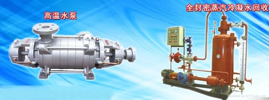 台湾高温水泵 1