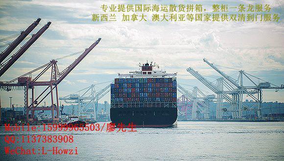 货物私人物品散货澳洲海运悉尼 4