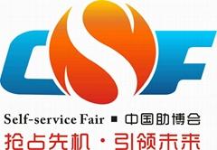 2018第六届中国(广州)国际自助售货系统与设施博览交易会