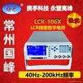供应LCR数字电桥(200Kh