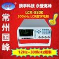 供应LCR数字电桥12hz~5