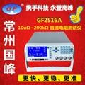 供应直流低电阻测试仪 1